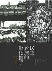 民主台湾的彰化推手群像