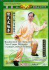陳式太極拳新架二路(実用技撃)1-4集DVD4片(ALL)