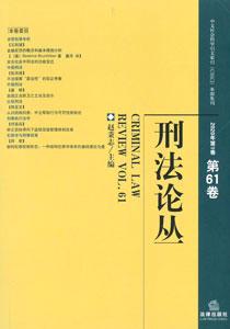 刑法論叢  第61巻(2020)第1巻