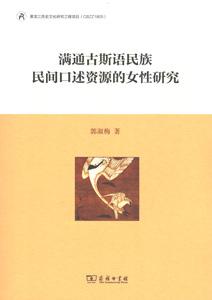 満通古斯語民族民間口述資源的女性研究