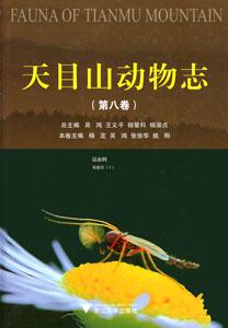 天目山動物誌  第8巻昆虫綱双翅目1