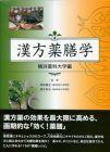 【和書】漢方薬膳学