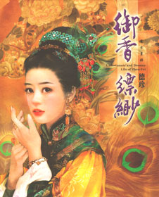 御香縹緲 Unfortunate and Dreamy Life of Zhen-Fei