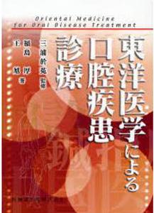 【和書】東洋医学による口腔疾患診察
