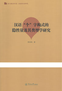 """漢語""""個""""字構式的隠性量及其類型学研究"""
