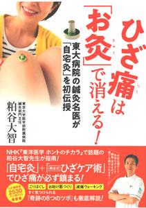 【和書】ひざ痛はお灸で消える!-東大病院の鍼灸名医が自宅灸を初伝授