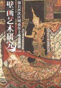 湄公河次区域南伝上座部仏教壁画芸術研究
