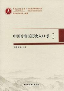 中国分省区歴史人口考  上下冊