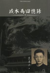 戚本禹回憶録(2018年版単冊本)
