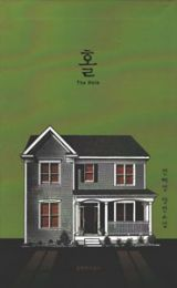 ホール(The Hole)(韓国本)