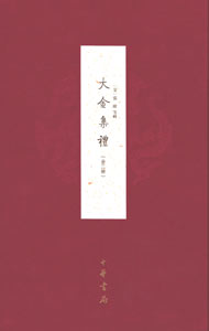 ◆大金集礼  全2冊