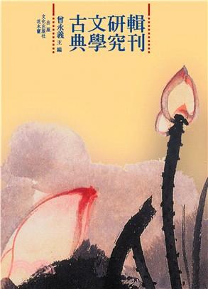 古典文学研究輯刊十八編  全15冊