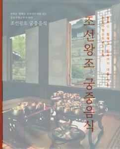 朝鮮王朝宮中料理(韓国本)