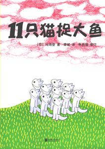 11只猫 全6冊(11ぴきのねこ)