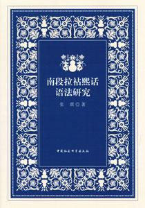 南段拉祜煕話語法研究