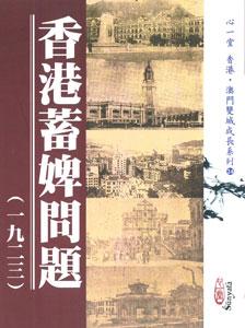 香港蓄婢問題(1923)