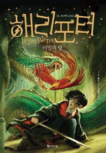 ハリーポッターと秘密の部屋 全2巻(改訂版)(韓国本)