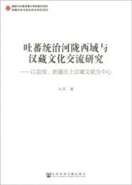 吐蕃統治河隴西域与漢蔵文化交流研究:以敦煌新疆出土漢蔵文献為中心