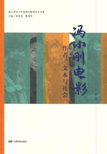 馮小剛電影:作者、文本与社会