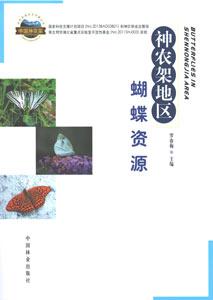 ◆神農架地区蝴蝶資源