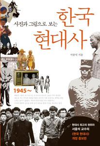 写真と絵で見る韓国現代史(韓国本)