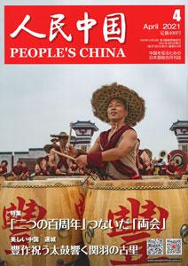 【和書】 人民中国(日文)2021年4月号