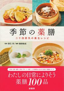 【和書】季節の薬膳-二十四節気の養生レシピ