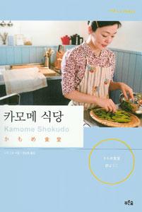 かもめ食堂(韓国本)
