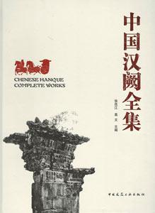 中国漢闕全集