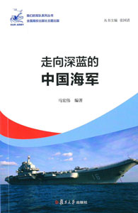 走向深藍的中国海軍