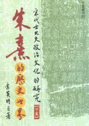 朱熹的歴史世界 宋代士大夫政治文化的研究 下篇
