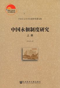 中国永佃制度研究  上下冊