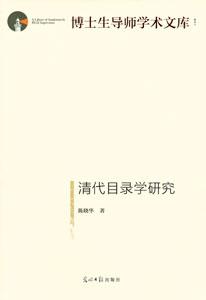 清代目録学研究