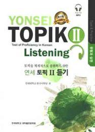 延世TOPIK2 Listening(韓国本)