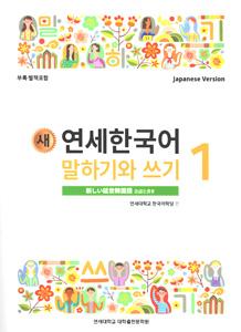 新しい延世韓国語・会話と書き1(日本語版)(韓国本)