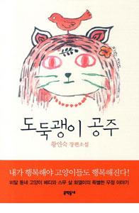 野良猫姫(韓国本)