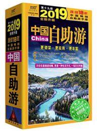 中国自助遊(2019)(全新昇級版)(附4幅城市全彩地鉄図)