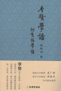 董仲舒与儒学研究  第10輯