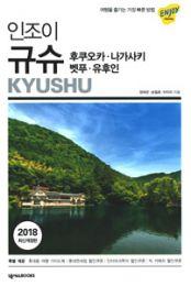 エンジョイ九州(2018)福岡、長崎、別府、湯布院(改訂版)(韓国本)