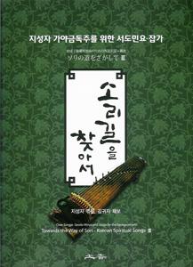 ソリの道をさがして3-西道民謡・雑歌(CD付)(韓国本)