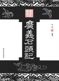 ◆広義石頭記:苦禅先生蔵金石碑帖題跋選