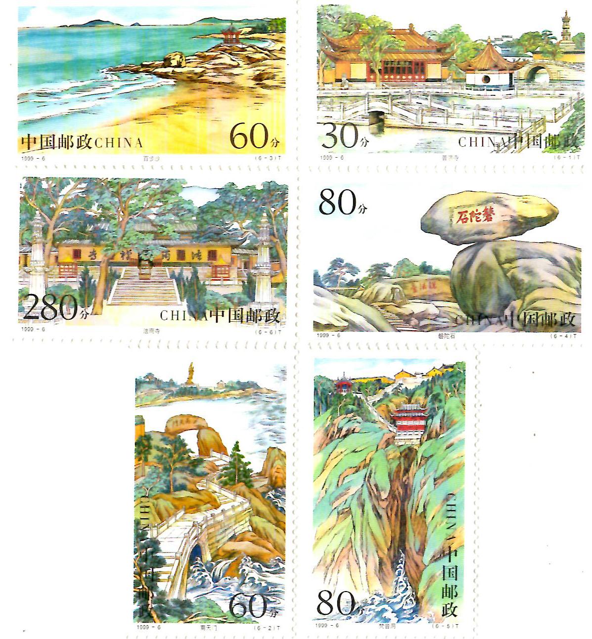 【切手】1999-6T 普陀山の風景(6種)