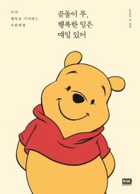 くまのプーさん、幸せなことは毎日あって(韓国本)