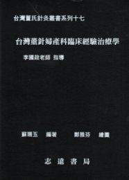 台湾董針婦産科臨床経験治療学