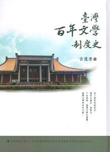 台湾百年文学制度史