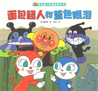 面包超人友情故事系列  全12冊(アンパンマンおはなしわくわくシリーズ)