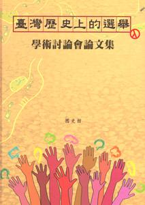 台湾歴史上的選挙学術討論会論文集