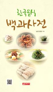 韓国料理百科事典(韓国本)