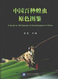 中国百種蝗虫原色図鑑