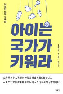 保育園義務教育化(韓国本)